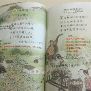 古詩詞三首:《鄉村四月》,《四時田園雜興》,《漁歌子》圖片