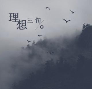 理想三旬2019