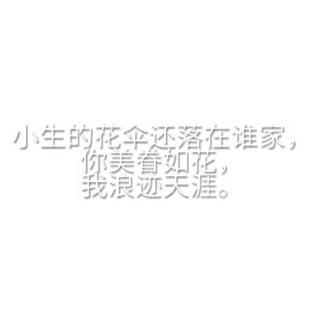 情桑-浪人琵琶