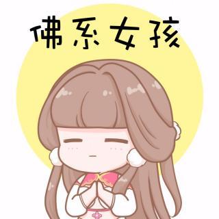 清唱的一小段《佛系少女》---其实我也是个佛系少女呢(* )
