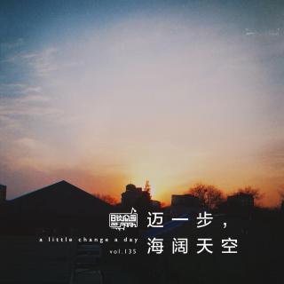 vol.135 迈一步,海阔天空