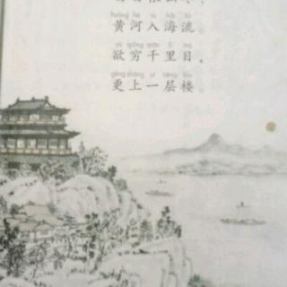 古诗二首-登鹳雀楼-望庐山瀑布图片