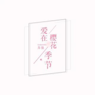 原创【爱在樱花季节】· 苏强