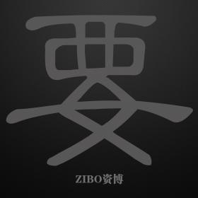 ZIBO资博《要》