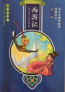 《西游记》第十七回 真假美猴王
