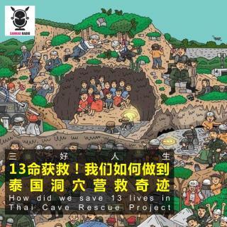 三好人生 – 13命获救!我们如何做到泰国洞穴营救奇迹 (老黑)