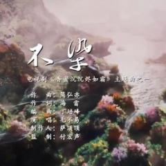 毛不易-不染 电视剧《香蜜沉沉烬如霜》主题曲