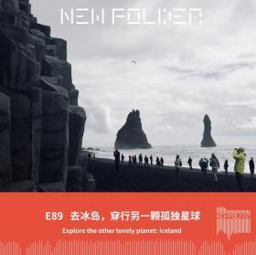 E89 去冰岛,穿行另一颗孤独星球