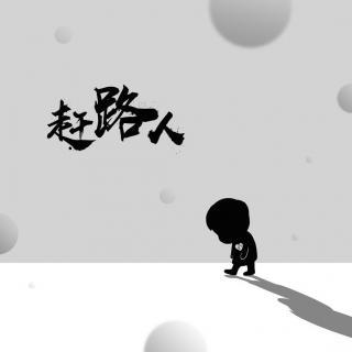 单曲【赶路人】