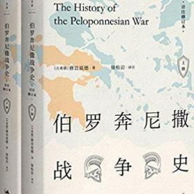 关于古希腊,读《伯罗奔尼撒战争史》