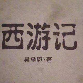 刘嵩琪读西游记第十七回(上)