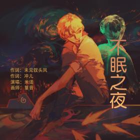 【原创】不眠之夜-米诺