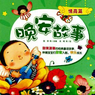 园长妈妈讲故事786 【我在幼儿园学会保护自己】