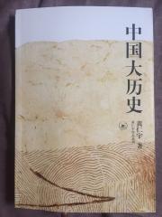 中国大历史5~周民族的发展