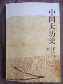 中国大历史~6周代的文化