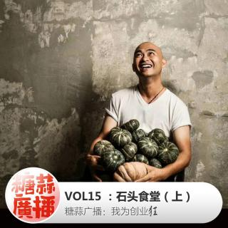 我为创业狂VOL15 :石头食堂(上)