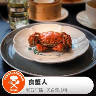美食莫扎特:食蟹人