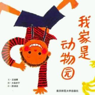 金神童格林幼儿园娟娟老师《我家是动物园》图片