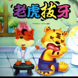 汉溪幼儿园许老师讲故事《老虎拔牙》