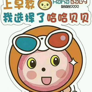 哈哈贝贝早教中心爱能父母课堂~让宝宝具有亲和力