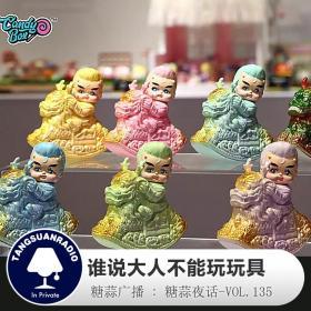糖蒜夜话VOL135:谁说大人不能玩玩具