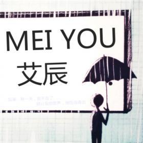 艾辰-MEIYOU