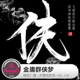 天糖电影苑VOL149:金庸群侠梦