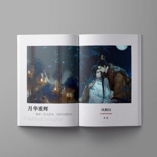 风烟幻作品《月华重辉》有声小说-第五章