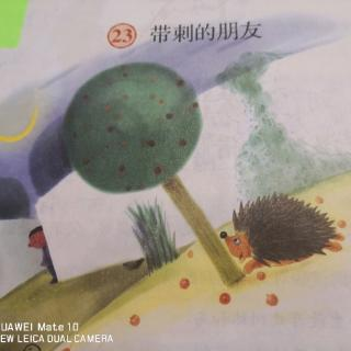 米豆讲故事《带刺的朋友》图片