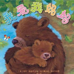 【定制故事】经典绘本⭐️ 我爱我妈妈