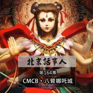 cmcb八臂哪吒城 · 一问三不知 - 北京话事人164图片