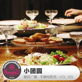 天糖电影苑VOL155:小团圆