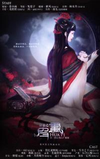 【雾中笙】全一期古风玄幻广播剧《聊斋之画皮》