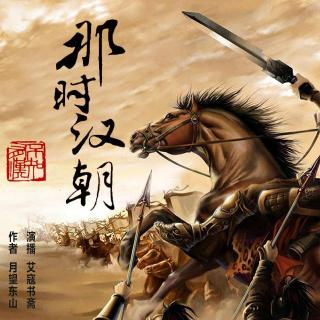那时汉朝 1 刘邦崛起.楚汉争霸 013 俩名士与陈胜王分道