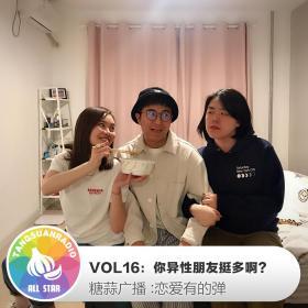 恋爱有的弹VOL16:你异性朋友挺多啊?