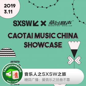 音乐人心头好:SXSW之旅