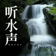 石门乡山谷流水 非常舒缓 大自然的声音 纯音乐[声谷]