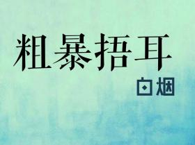 【】(无人声催眠)老司机专用捂耳{去开头}
