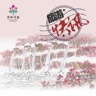 平安喜乐元宵节,阖家团圆赏花灯.济南市旅发委祝大家元宵节快乐