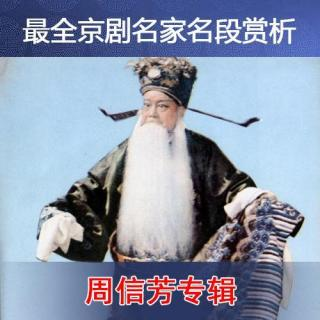 淫瘹.ly.�_ly^o^vivien 封神榜-闻言不由人泪横袍襟-周信芳(唱词)  2019-04-20