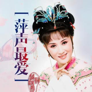 《孟丽君 游上林》 单仰萍 郑国凤图片