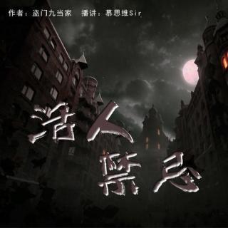 男性生值器活人改i)�f_【活人禁忌】第058集-消失的雷子