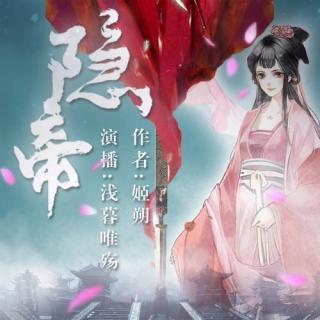 《隐帝》-第九十六章 苍辂(3)