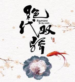 【绝代双骄】118飘忽无踪图片