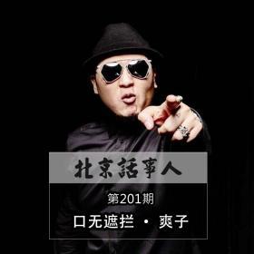 口无遮拦 · 爽子 - 北话中發白 - 北京话事人201