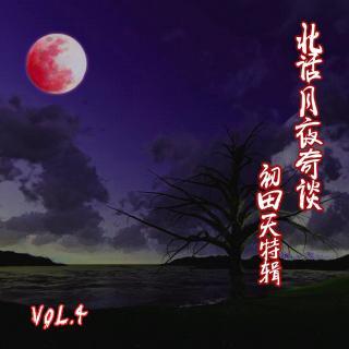 天津紫金公寓灵异事件 · 北话月夜奇谈 · 初田天特辑vol4