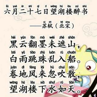 诗歌翻译:苏轼 《六月二十七日望湖楼醉书五绝·其二. 可可英语