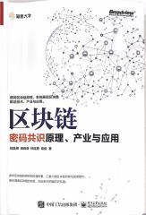 密码共识在金融保险领域的应用——第七章(1)