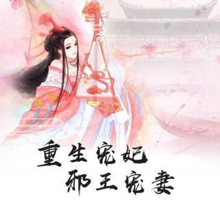 022 重生宠妃:邪王宠妻