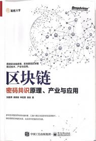 密码共识在物流、物联领域的应用——第九章(1)